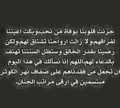 Duaa Islam, Islam Quran, Rip Dad, Arabic Text, Dad Quotes, After Life, Sweet Words, Photo Quotes, Quotations