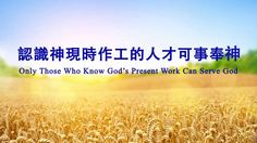 """[Almighty God][Eastern Lightning][The Church of Almighty God] The Church of Almighty God came into being because of the work of the returned Lord Jesus—the end-time Christ, """"Almighty God""""—in China, and it isn't established by any person. Christ is the truth, the way, and the life.  After reading God's expression, you will see that God has appeared. Website:    http://en.kingdomsalvation.org YouTube:      ..."""