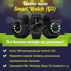 Умные часы SmartWatch G3 с доставкой по СНГ и скидкой 70%
