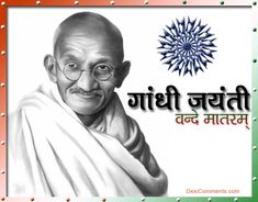 Gandhi Jayanti Wishes Images, Greetings, Gifs, Wallpapers Gandhi Jayanti Images, Gandhi Jayanti Wishes, Gandhi Jayanti Quotes, Mahatma Gandhi Jayanti, Happy Gandhi Jayanti, Gandhi Quotes, Career Quotes, Leadership Quotes, Teachers Day In Hindi