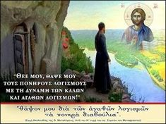 Orthodox Christianity, Perfect Love, Orthodox Icons, Faith In God, Christian Faith, Wise Words, Prayers, Religion, Quotes