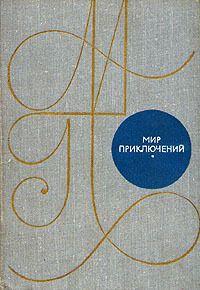 «Главный полдень» — фантастическая повесть А. И. Мирера, впервые опубликованная в 1969 году. Повесть является первой частью дилогии «Дом скитальцев», одноимённой со второй повестью дилогии.