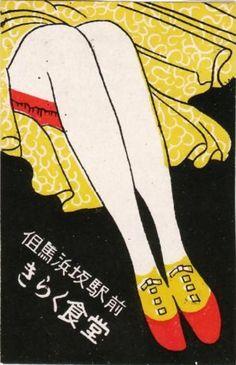 book page art Illustration Art Nouveau, Japanese Illustration, Graphic Design Illustration, Graphic Art, Vintage Graphic, Japanese Poster, Japanese Art, Vintage Japanese, Kintsugi