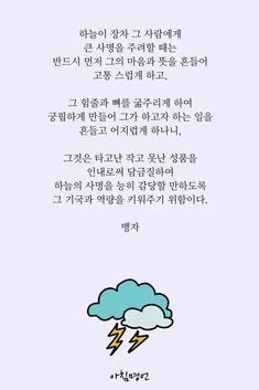 Wise Quotes, Famous Quotes, Words Quotes, Art Quotes, Sayings, Korean Text, Korean Quotes, Learn To Read, Cool Words