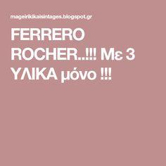 FERRERO ROCHER..!!! Με 3 ΥΛΙΚΑ μόνο !!!
