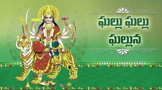 Goddess Durga Songs  - Sri Durgmma - Gallu Gallu Galluna - Telangana Bha...