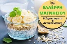 Έλλειψη Μαγνησίου: 9 Συμπτώματα Και Πως Να Την Αντιμετωπίσετε Sweets, Breakfast, Health, Food, Sweet Pastries, Gummi Candy, Health Care, Hoods, Meals