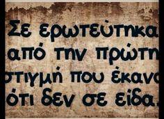 #greekquote :)