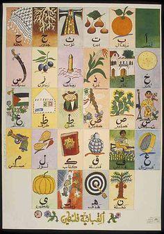 Palestinian Alphabet, by Mohieddin El Labbad (1985)
