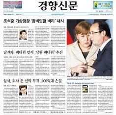5월 17일 경향신문 1면입니다