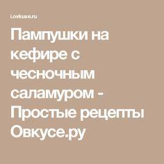 Пампушки на кефире с чесночным саламуром - Простые рецепты Овкусе.ру