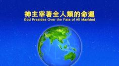 【東方閃電】全能神的發表《神主宰著全人類的命運》
