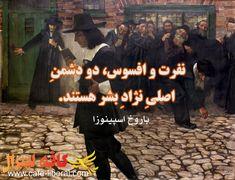 «نفرت و افسوس، دو دشمنِ اصلیِ نژادِ بشر هستند.» در کتابِ «رسالهی مختصره دربارهی خدا، انسان و سعادتش»، نوشتهی باروخ اسپینوزا، دیالوگِ نخست The Shah Of Iran, Movies, Movie Posters, Fictional Characters, Art, Quotes, Art Background, Films, Film Poster