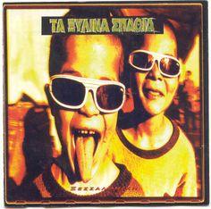 """""""Ξεσσαλονίκη"""", 1993, Ξύλινα Σπαθιά"""