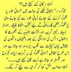 Zindagi main bus ese hi urdu sekhni hai Funny Quotes In Urdu, Funny Quotes For Teens, Funny Quotes About Life, Good Life Quotes, Qoutes, Very Funny Jokes, Good Jokes, Stupid Funny Memes, Funny Facts