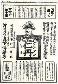 京都仁丹樂會:明治期の新聞にみる仁丹広告(1)