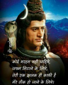 Aghori Shiva, Rudra Shiva, Mahakal Shiva, Devon Ke Dev Mahadev, Sanskrit Quotes, Lord Shiva Hd Images, Shiva Shankar, Cute Attitude Quotes, Radha Krishna Love Quotes