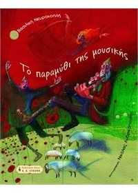Το παραμύθι της μουσικής Alpha Phi, Book Review, Theta, Children, Kids, Books To Read, School, Reading, Corner