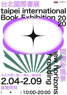 Some Design 01. on Behance Japan Graphic Design, Graphic Design Fonts, Typographic Design, Graphic Design Illustration, Branding Design, Typography, Poster Layout, Print Layout, Layout Design
