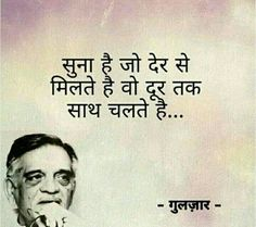 Mixed Feelings Quotes, Good Thoughts Quotes, Good Life Quotes, Best Lyrics Quotes, Words Quotes, Quotes Quotes, Friendship Quotes Images, Motivational Picture Quotes, Gulzar Quotes
