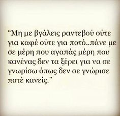 Love Quotes, Inspirational Quotes, Greek Quotes, Lyrics, Motivation, Sayings, Words, Illusions, Angel