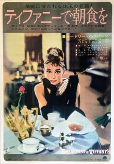 Blake Edwards's Breakfast at Tiffany's Audrey Hepburn Movies, Mgm Las Vegas, Blake Edwards, Internet Movies, Breakfast At Tiffanys, British Actresses, Golden Age Of Hollywood, Latest Movies, Vintage Movies