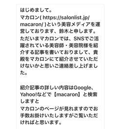 美容キュレーションサイトマカロンに掲載されました kikikobe 新着ブログです