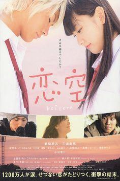 Sky of Love - Someone I love is There / 恋空 / Koizora [2007] Starring: Aragaki Yui, Mirua Haruma & Koide Keisuke