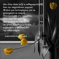 Η φαντασία λειπει Advice Quotes, Wisdom Quotes, Me Quotes, Greek Quotes, Its A Wonderful Life, Food For Thought, Wise Words, Inspirational Quotes, Thoughts