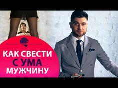 (5) Как свести с ума мужчину? Пошагово и аргументированно о том, как свести мужчину с ума. - YouTube