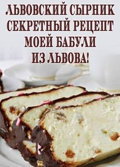 Sweet Recipes, Whole Food Recipes, Cooking Recipes, Cheesecake Recipes, Dessert Recipes, Homemade English Muffins, Easy Holiday Recipes, Jewish Recipes, Just Cooking