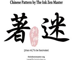 chinese tattoo - 著迷 - [zhao mi] To be fascinated Chinese Tattoos by The Ink Zen Master (Translate, Design, Patterns)           See Our articles and introductions on TheInkZenMaster.org