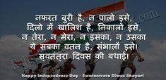 Swatantrata Diwas Shayari in Hindi Pandra August, 15 August In Hindi, Happy 15 August, 15 August Images, Article On Independence Day, Independence Day Shayari, Independence Day Message, Independence Day Special, August Wallpaper