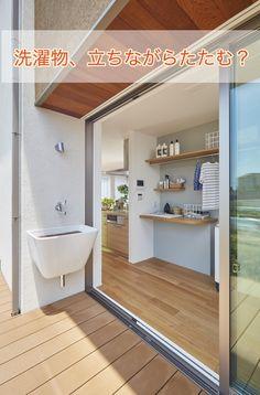 Drying Room, Laundry Drying, Nagoya, Japanese House, Clawfoot Bathtub, House Design, Bathroom, House Styles, Interior