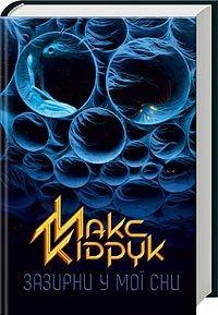 «Зазирни у мої сни» Макса Кідрука у Києві - 27 Вересня 2016 | Litcentr