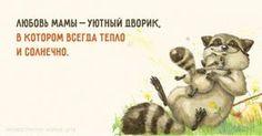 Наполненные нежностью открытки — о наших мамах   Ирина Лем приглашает