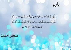001 Novel Yaram's Golden words Urdu saying,Quote, Yaram's