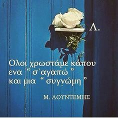 Greek Quotes, Wise Quotes, Movie Quotes, Small Words, Love Words, My Motto, Famous Words, Greek Words, Meaningful Words