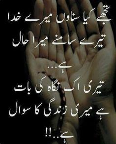 Meri zindagi ka sawal he. Poetry Quotes In Urdu, Sufi Quotes, Best Urdu Poetry Images, Urdu Poetry Romantic, Love Poetry Urdu, Muslim Quotes, Qoutes, Allah Quotes, Quotations