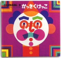 Tokyo Flashback: Vintage Design and Illustration in Japan - 50 Watts Bold Multicolour // Blocky