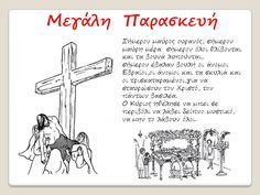 sofiaadamoubooks: ΠΑΣΧΑΛΙΝΑ ΚΑΛΑΝΤΑ ΚΑΙ ΤΡΑΓΟΥΔΙΑ Greek Easter, School Grades, Christian Kids, Holy Week, Easter Crafts For Kids, School Lessons, Sunday School, Christianity, Bible