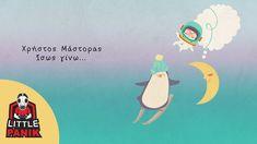 Χρήστος Μάστορας - Ίσως γίνω - Official Audio Release Itunes, Music, Movies, Movie Posters, Musica, Musik, Films, Film Poster, Muziek