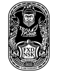 FXD NSK #3 by Valery Matiukhin on Behance