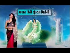 अप्सरा जैसी सुंदरता कैसे मिलेगी और जानिए पाँच महाउपाय।Family Guru Jai Madaan - YouTube Social Platform, Shiva, Life Is Good, Spirituality, Health, Youtube, Movie Posters, Collection, Health Care