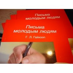 Pisma Malodim Lyudjam / Letter to young people / Evangelistic Book in RUSSIAN touching serious issues in young peoples life from a Biblical perspective / A must have for all teenagers / Real Answers  $19.99