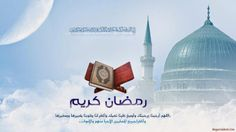 Happy Ramadan Kareem Wishes Greeting Wallpapers | SMS Wishes Poetry