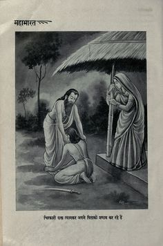 Old Indian Arts