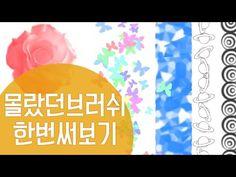 [포토샵강좌] Wet 브러쉬로 물감표현 - YouTube