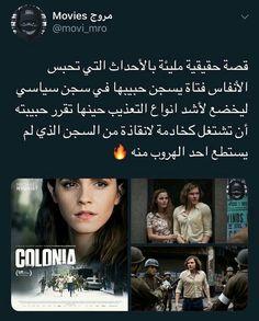 Movie To Watch List, Good Movies To Watch, Movie List, Closer Quotes Movie, Movie Quotes, Book Qoutes, Cinema Movies, Film Movie, Film App