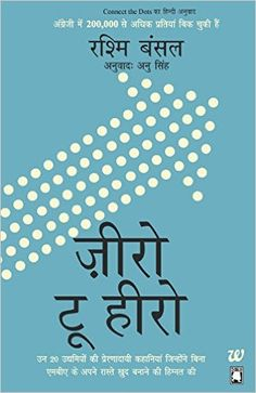 Zero To Hero (Hindi) (Hindi Edition)